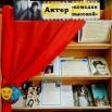 Выставка «Актер «комедии высокой».jpg